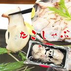 【単品】国産北海タコのしゃぶしゃぶ1パック(250g入り)/海鮮しゃぶしゃぶ たこしゃぶ タコしゃぶ たこ タコ 蛸
