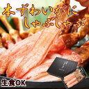 【単品】生本ずわい蟹 刺身でも食べられる高鮮度 蟹脚のみのポーション1パック(8本入)/かにしゃぶ ...