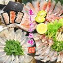 極上 魚しゃぶ三昧セット【 福 】『金目鯛 真鯛 かさご』※加熱用ギフト 父の日