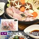 【同梱おすすめ】【単品】とらふくちり鍋 てっちり 身・あら 200g ふぐ 河豚 ふく