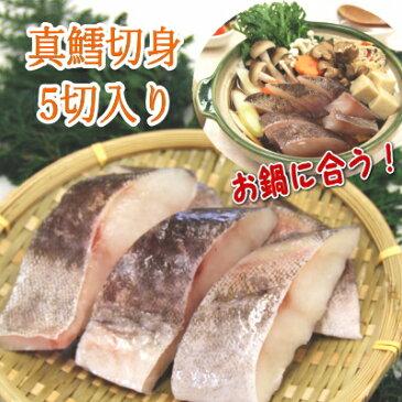 骨取り切身 真鱈 まだら70gの切身が5切れ1パックマダラ タラ たら
