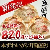 【冷凍便同梱可】ズワイガニかにみそ甲羅盛り!3個セット