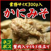 【常温便・冷蔵便・冷凍便同梱可】かにみそ!300g