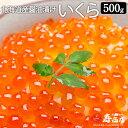 【送料無料】いくら 北海道産いくら醤油漬け500g いくら イクラ 醤油漬け