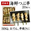 【海鮮バーベキューセット】<つぶ貝串 20本入 業務用 海鮮...