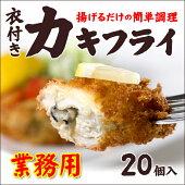 【冷凍便同梱可】かきフライ20g20粒580円!