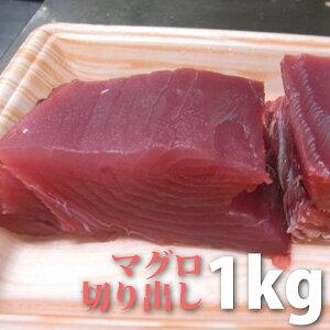 【訳あり!業務用】<生マグロの切り出し約1kg>【魚屋卸価格】(鮪・まぐろ)【冷凍・冷蔵便同梱可】【ワケあり】【恵方巻き/ちらし寿司/ひな祭り/ひなちらし】