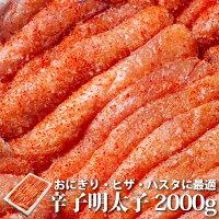 【メガ盛り・業務用】辛子明太子2kg(めんたいこ・メンタイコ)【冷凍便/同梱可】たらこ