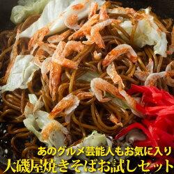 【冷凍便同梱可】大磯屋の焼きそばお試しセット(ヤキソバ)
