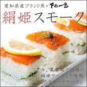 【愛知県産ブランド魚】絹姫サーモンスモークサーモン