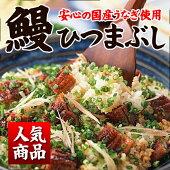 【冷凍便同梱可】愛知県三河一色産!名古屋名物ひつまぶしセット