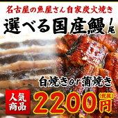 【本場静岡、愛知県産うなぎのみ使用】国産!活うなぎ蒲焼き1本