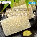 【フジトシ食品】子持ちこんにゃく 3個セット(冷蔵便)[メール便:不可]