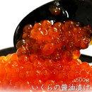 【最上級3得】いくらの醤油漬け(サーモンキャビア)