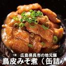 三丁目横丁広島県呉市鳥皮味噌煮鶏皮