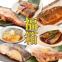 【大盛福箱】ゆう屋の魚惣菜がたっぷり15食分以上![ 送料無...