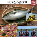 【長崎 フルーツ魚】 送料無料 平戸なつ香 ブリ 4kg 長崎 を代表する フルーツ 魚 !調理しやすいように内臓を取り除いて発送します 鰤 活〆 みかん オレンジ 青空レストラン