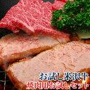 ≪送料無料≫お試し米沢牛 焼肉用お試しセット 【冷蔵便】【米...