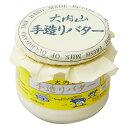大内山酪農のバター