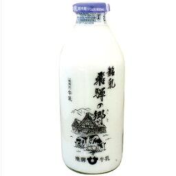 【飛騨牛乳】銘乳 飛騨の郷 900ml 瓶