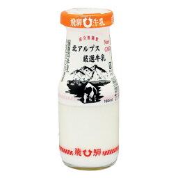 【飛騨牛乳】北アルプス厳選牛乳 180ml 瓶