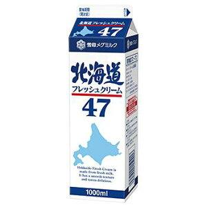 ★業務用として売られています!北海道の生乳のコク★北海道フレッシュクリーム47 1000ml