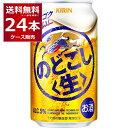 【500円レビュークーポン】キリン のどごし 生 350ml×24本