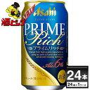 【キャッシュレス5%還元対象】アサヒ クリアアサヒ プライムリッチ 350ml×24本