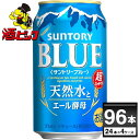 サントリー BLUE ブルー 350ml×96本(4ケース)【送料無料※一部地域は除く】