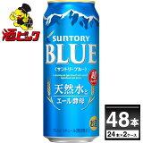 《訳あり特価》サントリー BLUE ブルー 500ml×48本(2ケース)【送料無料※一部地域は除く】