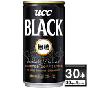 UCC BLACK 無糖 185ml×30本(1ケース)【送料無料※一部地域は除く】