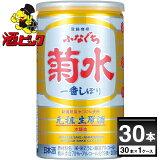 菊水 ふなぐち 一番しぼり 缶 200ml×30本(1ケース)【送料無料※一部地域は除く】