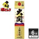 【次回使える300円レビュークーポン】大関 上撰金冠パック 2L×6本(1ケース)【送料無料