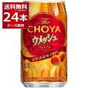 【次回使える300円レビュークーポン】チョーヤ梅酒 the CHOYA ウメッシュ 350ml×24本(1ケース)【送料無料※一部地域は除く】