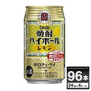 宝酒造 焼酎ハイボール レモン 350ml×96本(4ケース)【送料無料※一部地域は除く】