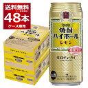 宝酒造 焼酎ハイボール レモン 500ml×48本(2ケース)【送料無料※一部地域は除く】