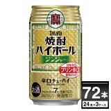 宝酒造 焼酎ハイボール ジンジャ− 350ml×72本(3ケース)【送料無料※一部地域は除く】