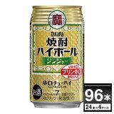 宝酒造 焼酎ハイボール ジンジャ− 350ml×96本(4ケース)【送料無料※一部地域は除く】