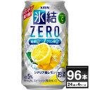 キリン 氷結ZERO レモン 350ml×96本(4ケース)【送料無料※一部地域は除く】【月間特売】