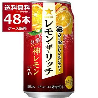 レモン・ザ・リッチ神レモン