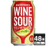 サントリー ワインサワー 赤 350ml×48本(2ケース)【送料無料※一部地域は除く】