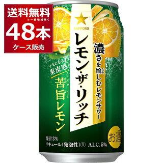 レモン・ザ・リッチ苦旨レモン