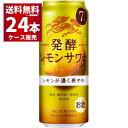 キリン 発酵レモンサワー 500ml×24本(1ケース)【送料無料※一部地域は除く】