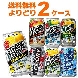 サントリー -196℃ストロングゼロ 選べる よりどり セット 缶チューハイ 350ml×2ケース【送料無料※一部地域は除く】