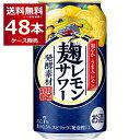 キリン 麹レモンサワー 350ml×48本(2ケース)【送料無料※一部地域は除く】