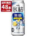 キリン 氷結 無糖レモン 7% 500ml×48本(2ケース)【送料無料※一部地域は除く】