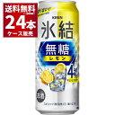キリン 氷結 無糖レモン 4% 500ml×24本(1ケース)【送料無料※一部地域は除く】【月間特売】