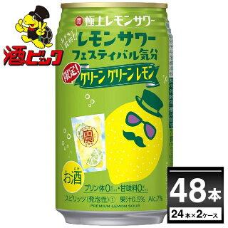 極上レモンサワー グリーングリーンレモン
