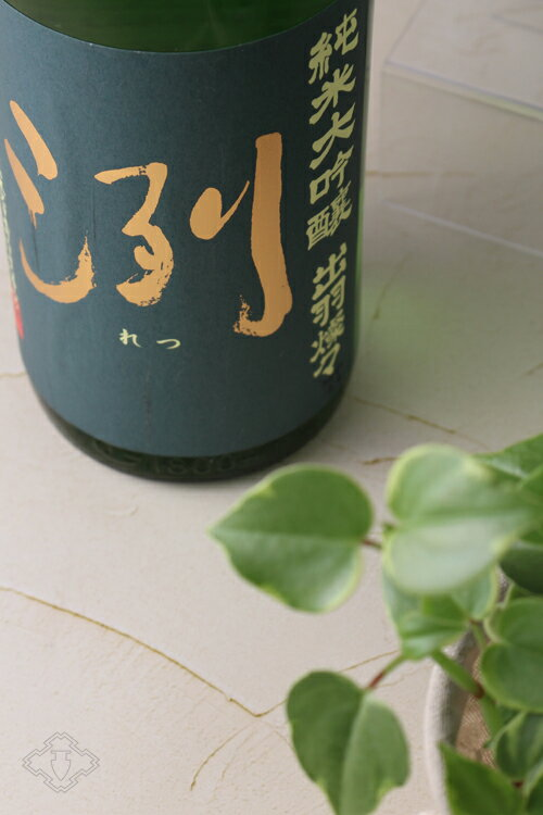 洌純米大吟醸出羽燦々1800ml【日本酒/小嶋総本店/れつ】