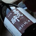 喜久酔 特別純米 720ml 【日本酒/青島酒造/きくよい】